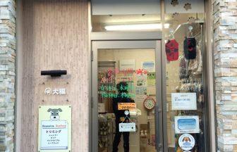 犬の美容室とドッグフードの店犬福(いぬふく)
