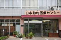 日本動物医療センター