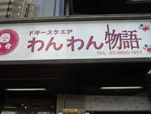 わんわん物語 東京店