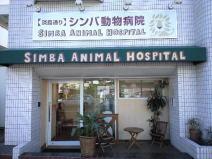 シンバ アニマル ホスピタル