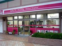 GROW-WINGANIMALHOSPITAL(グローウィング)