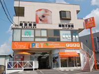 ペットステーションハセガワ 生実店