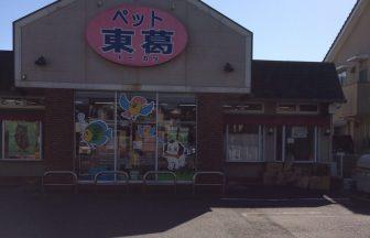 ペットの東葛 船橋二和店