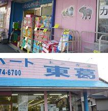 ペットのデパート 東葛 本店