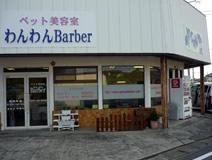 わんわんBarber(バーバー)