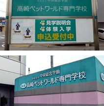 中央動物看護専門学校(現:高崎ペットワールド専門学校)