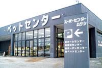 スーパーセンタームサシ 金沢店