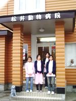 松井動物病院