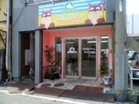 アメリカンドリーム 岩国店