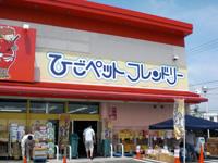 ひごペットフレンドリー 田原本店