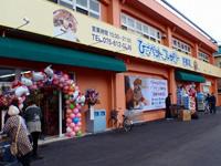 ひごペットフレンドリー 京都店