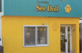 ドッグサロン See Doll/GOLD STYLE