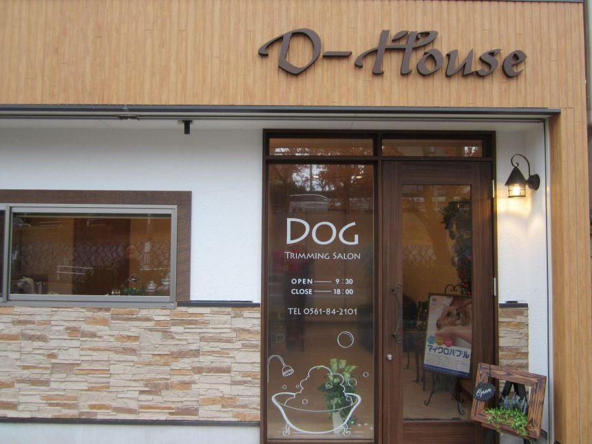 ディーハウス(D-House)