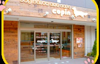dogsalon&cafeCOPIN