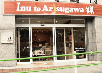 InutoArisugawa(イヌトアリスガワ)