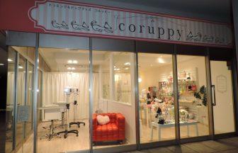 Coruppy(コルッピー)