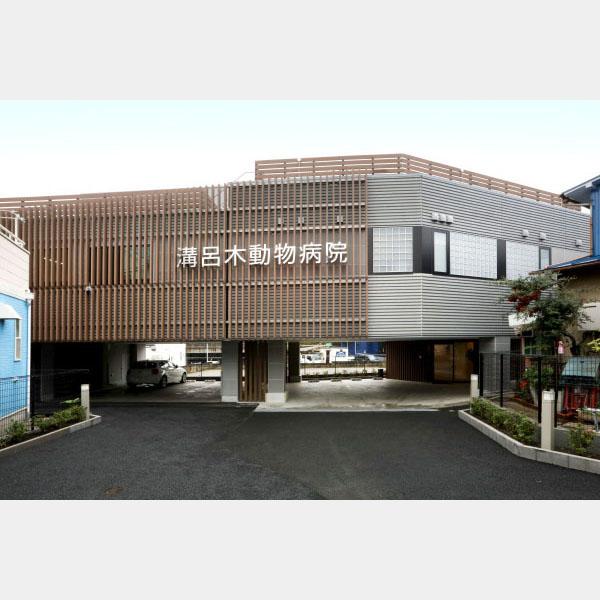 溝呂木動物病院